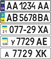 Как проверить авто по номеру машины бесплатно в украине